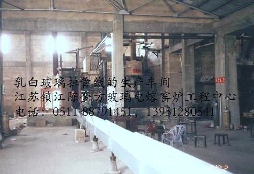 丹纳法水平拉管--竞博电竞官网电熔窑系列(乳白料)